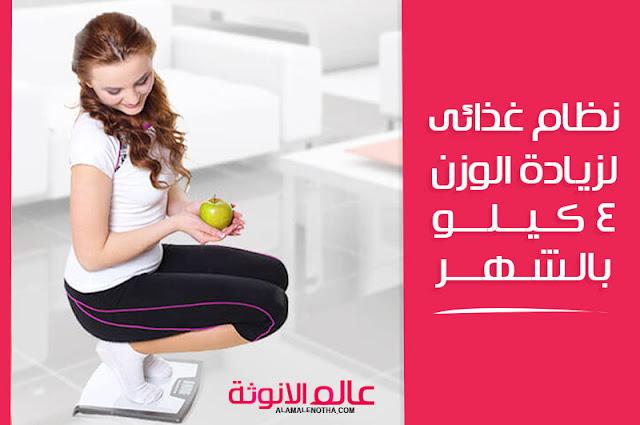 نظام غذائى لزيادة الوزن