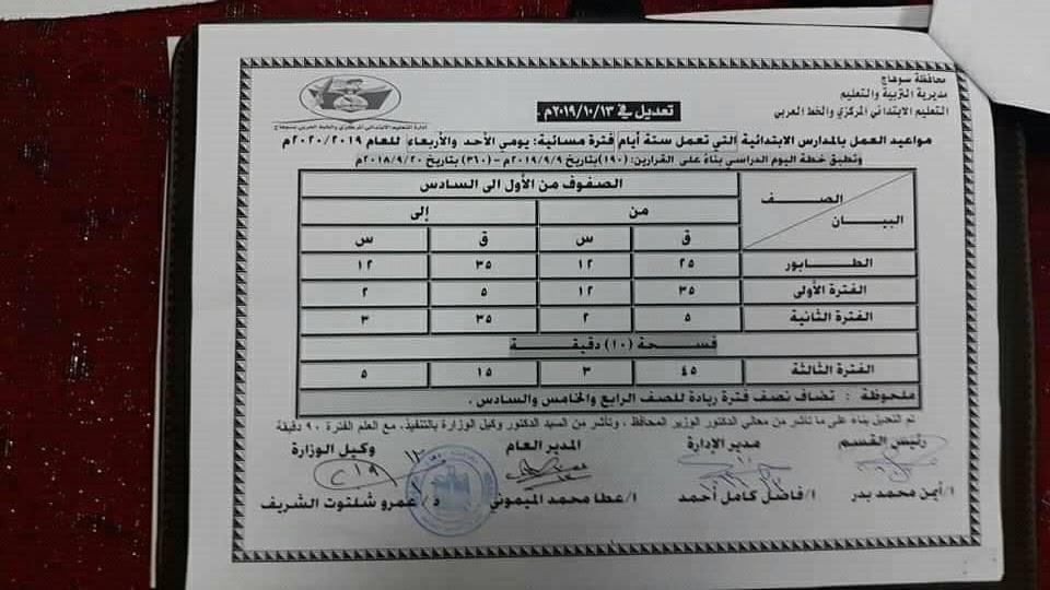 """تعديل مواعيد اليوم الدراسى بمحافظة سوهاج """"مستند"""" 0%2B%25282%2529"""