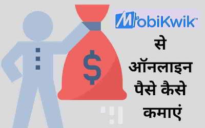 mobikwik से ऑनलाइन पैसे कैसे कमाएं