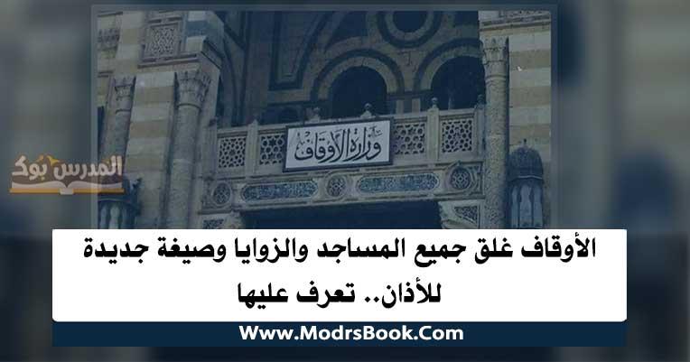 الأوقاف غلق جميع المساجد والزوايا وصيغة جديدة للأذان