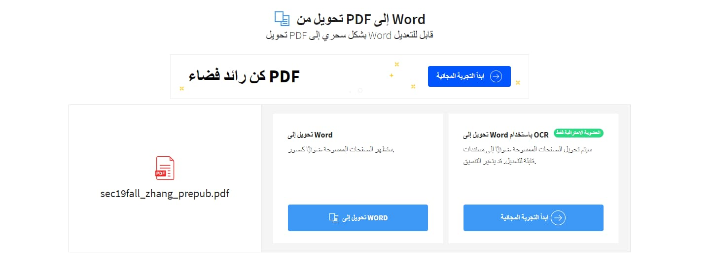 كيفية التحويل من pdf الى word باستخدام برنامج و بدون
