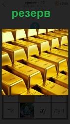 золотой резерв, сложены слитки золота рядами