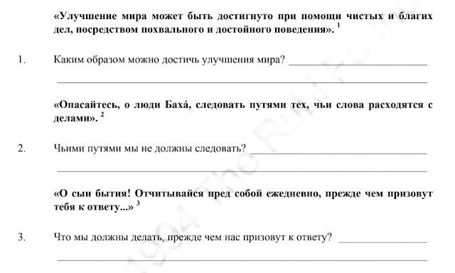 Фрагмент страницы 1-й книги Института Рухи