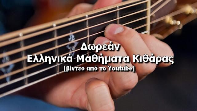 Δωρεάν μαθήματα κιθάρας στα Ελληνικά
