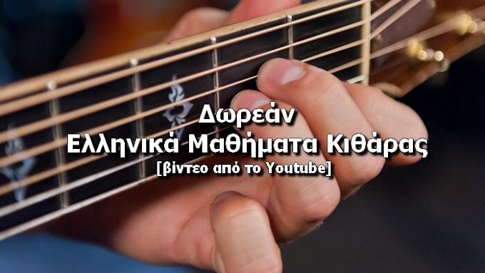 Δωρεάν Μαθήματα Κιθάρας για Αρχάριους
