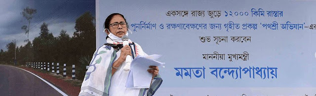 Latest West Bengal govt job 2021