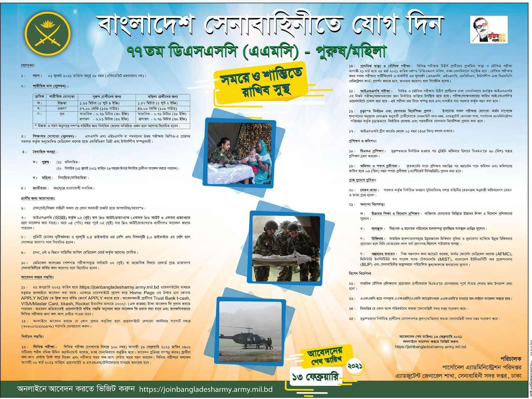 বাংলাদেশ সেনাবাহিনী নিয়োগ বিজ্ঞপ্তি ২০২১ - Bangladesh Army Job Circular 2021