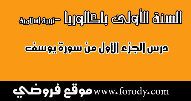 الأولى باكالوريا التربية الإسلامية:درس الجزء الأول من سورة يوسف و كيفية حفظ الجزء