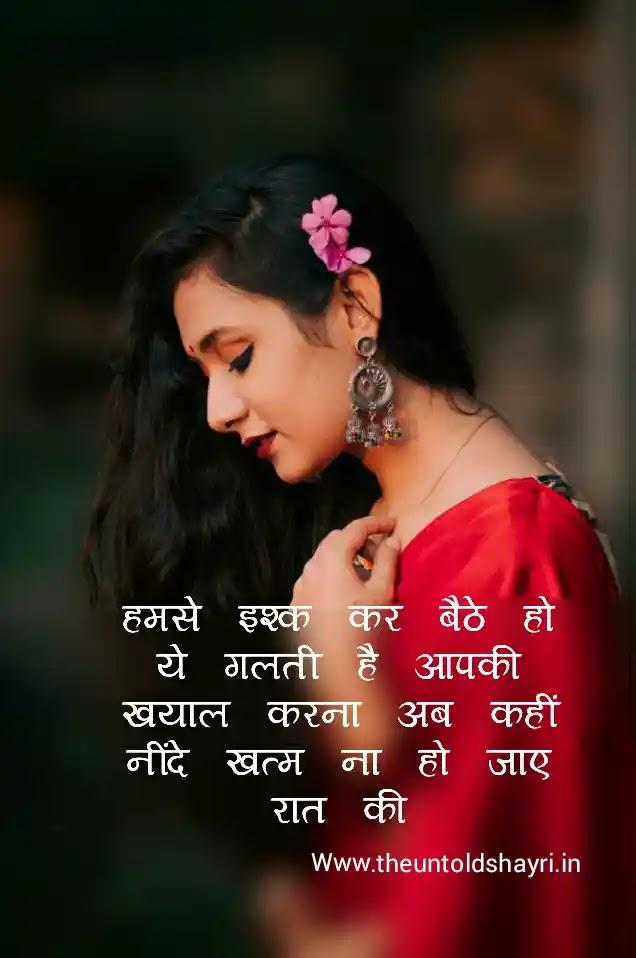 Neendein Khatam Na Ho Jaaye Raat Ki, Sad Shayri