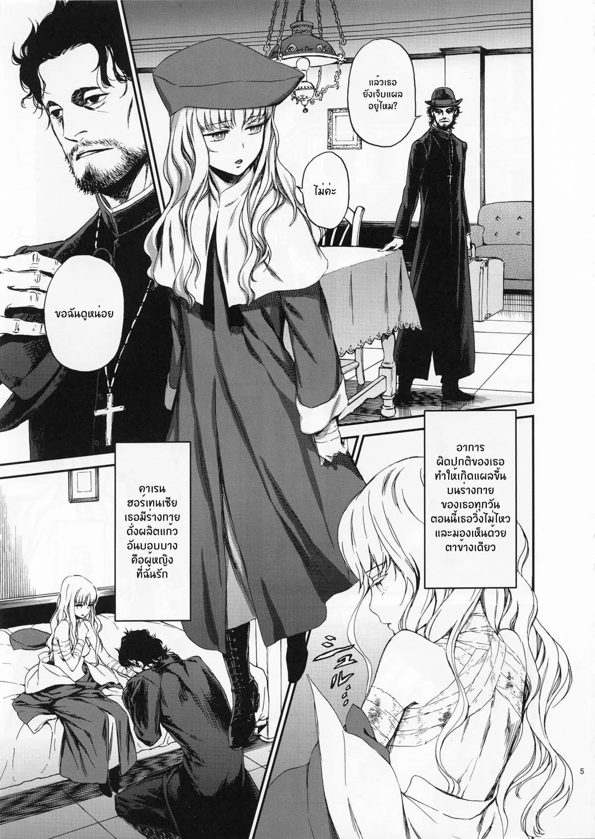 อ่านการ์ตูน (C83) [Ikujinashi no Fetishist] Eros&Agape (Fate hollow ataraxia) ภาพที่ 4