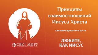 "Армен Мкртумян ""Любить как Иисус"""
