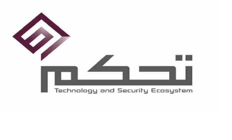 وظائف الشركة السعودية للتحكم التقني والأمني الشامل 1442