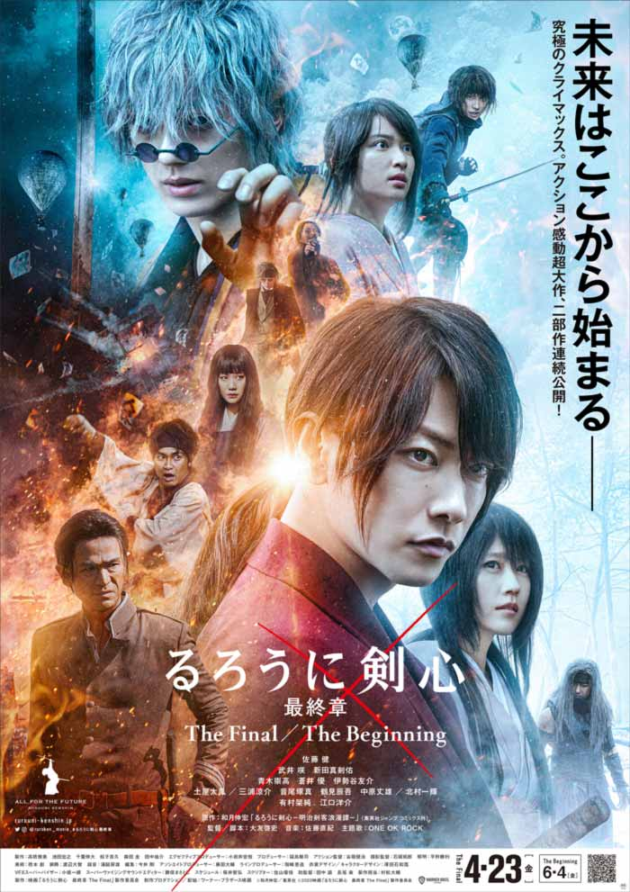 Rurouni Kenshin Final Chapter (The Final / The Beginning) live-action film - poster