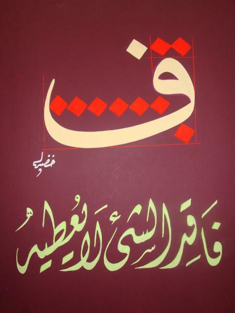 kaligrafi mahfudzot