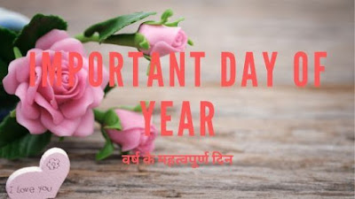 वर्ष के महत्वपूर्ण दिन