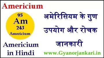 अमेरिसियम (Americium) के गुण उपयोग और रोचक जानकारी Americium in Hindi