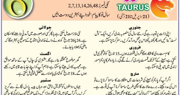 Taurus Horoscope In Urdu 2017 Taurus ~ Horoscope Urdu 2017