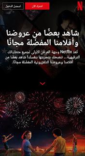 بديل Netflix مجاني شاهد Netflix مجانا كوكيز لموقع Netflix أفضل بديل Netflix