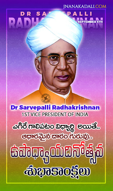 guruvu quotes in telugu, telugu teachers day greetings quotes, happy teachers day messages