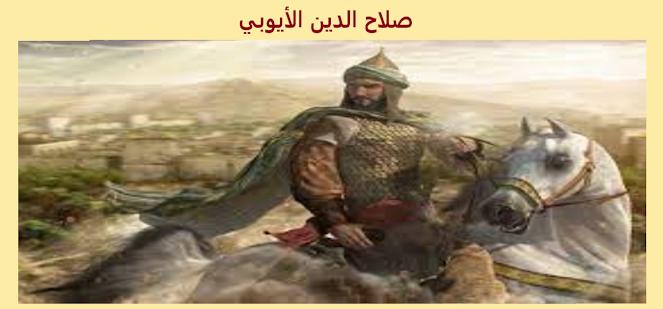 صلاح الدين الايوبي     -   الجزء الثاني   --إعداد رجاء حمدان