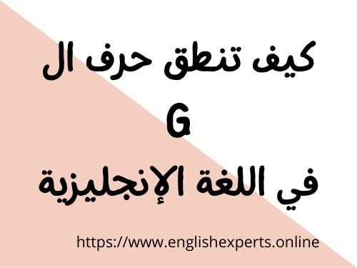 قواعد نطق حرف ال g في اللغة الإنجليزية