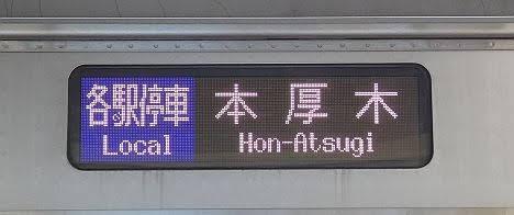 小田急電鉄 各駅停車 本厚木行き14 3000形フルカラーLED
