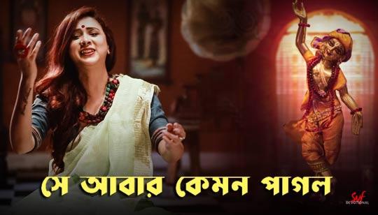 Se Abar Kemon Pagol Lyrics by Pousali Banerjee