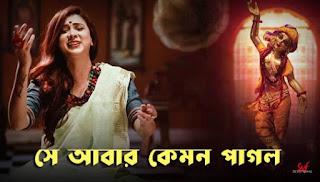 Se Abar Kemon Pagol Lyrics (সে আবার কেমন পাগল) Pousali Banerjee