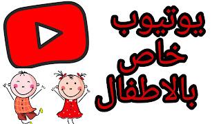 يوتيوب الاطفال- youtube kids