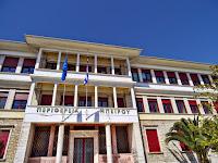Συνεδριάζει η Οικονομική Επιτροπή της Περιφέρειας Ηπείρου