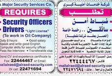 شركة خدمات أمنية تطلب ( ضباط أمن × سائقين ) للعمل بشركات نفطية