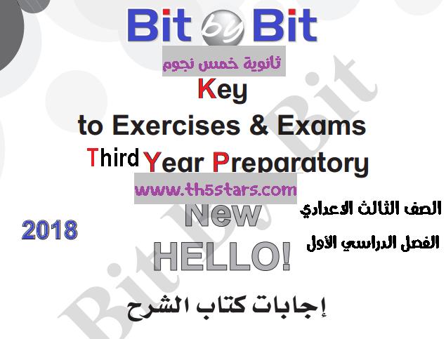الاجابة النموذجية لكتاب الشرح Bit By Bit «بت باي بت»  لطلاب الصف الثالث الإعدادي الترم الأول 2018