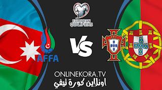 مشاهدة مباراة البرتغال وأذربيجان بث مباشر اليوم 24-03-2021 في تصفيات كأس العالم