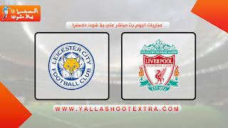 مباراة ليفربول وليستر سيتي اليوم 21-11-2020 في الدوري الانجليزي