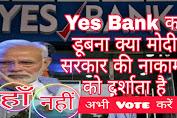 अभी वोट करें | Yes Bank का डूबना और देश की गिरती अर्थव्यवस्था क्या मोदी सरकार की नाकामियों को दर्शाता है