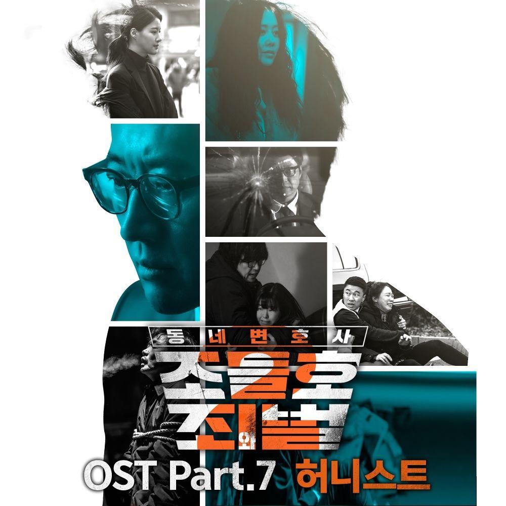 HONEYST – My Lawyer, Mr. Joe 2 : Crime and Punishment OST Part.7