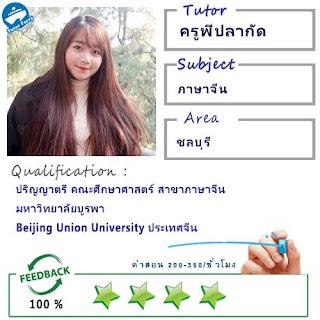 ครูพี่ปลากัด (ID : 13497) สอนวิชาภาษาจีน ที่ชลบุรี