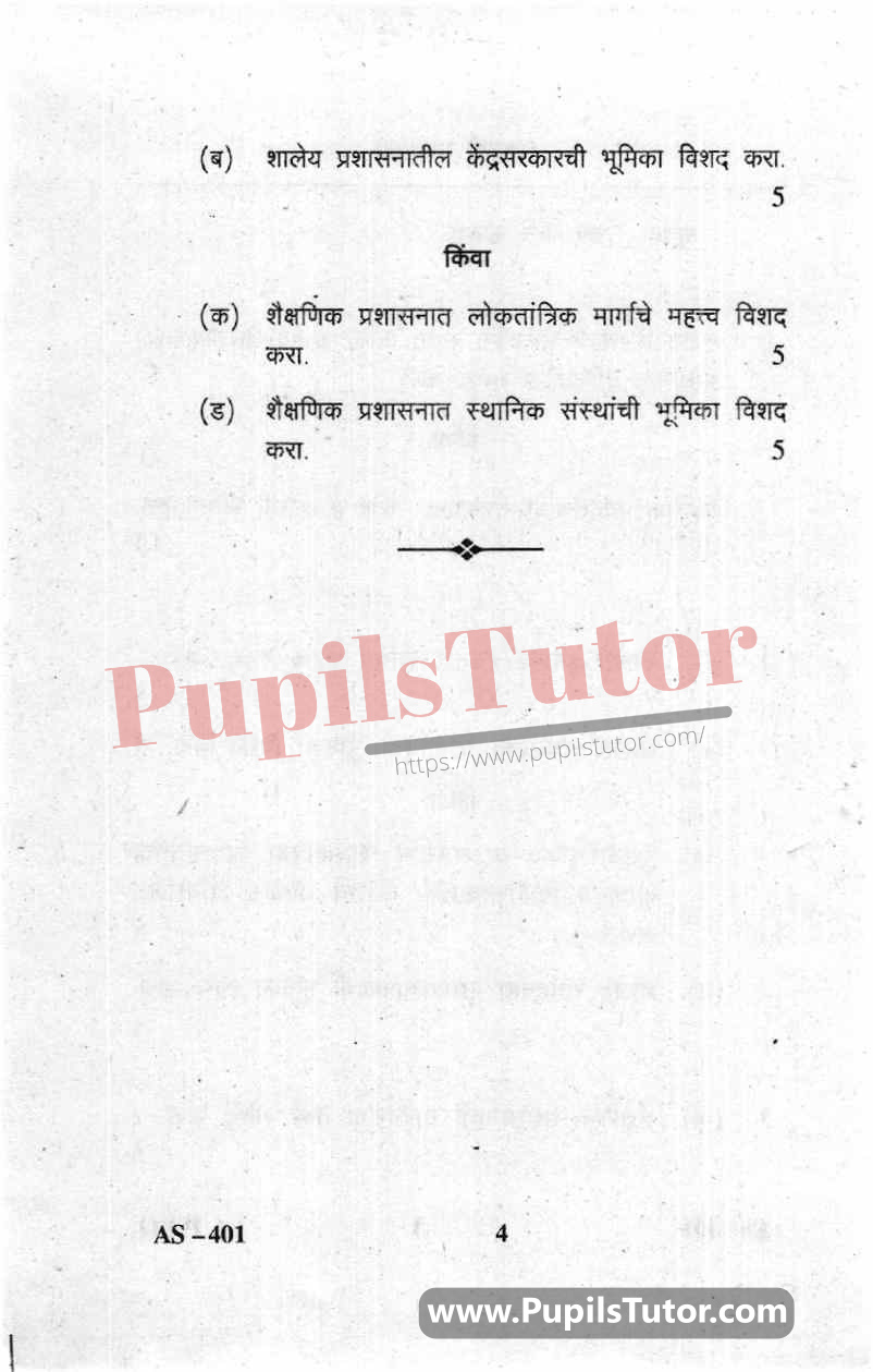School Administration And Management Question Paper In Marathi