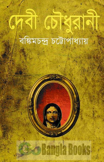 Devi Chaudhurani by Bankim Chandra Chattopadhyay - Bengali