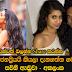 Sachini Akalanka Love Story