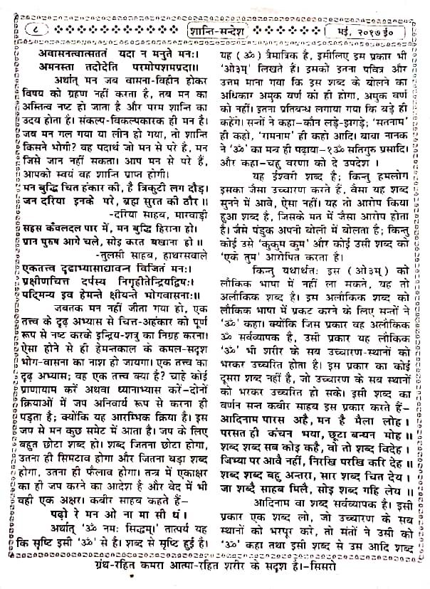 S05,(घ) Bhakti wisdom and salvation in humans  --महर्षि मेंहीं। नाद योग प्रवचन चित्र दो