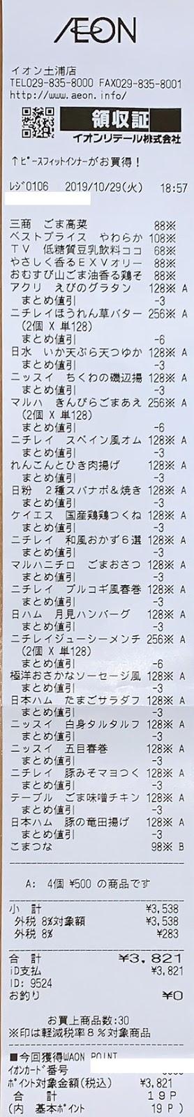 イオン 土浦店 2019/10/29 のレシート