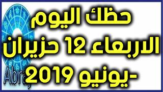 حظك اليوم الاربعاء 12 حزيران-يونيو 2019