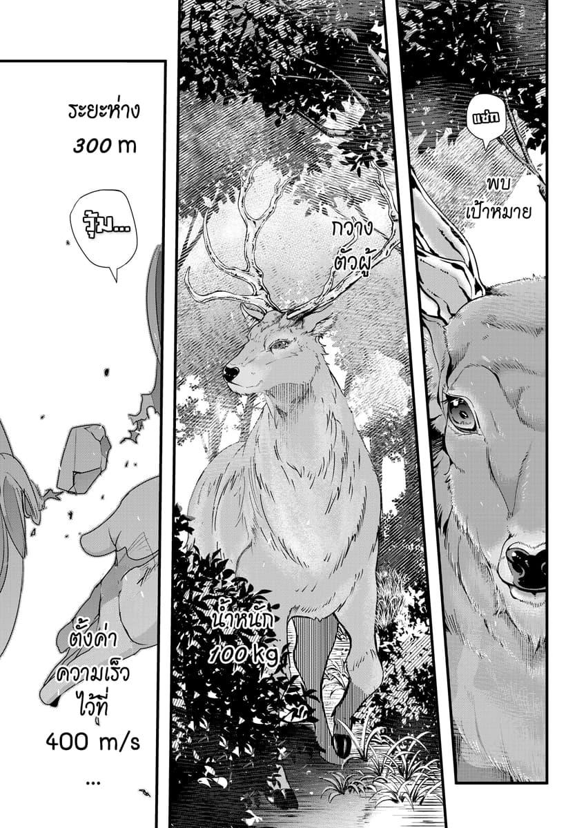 Yoku Wakaranai keredo Isekai ni Tensei Shiteita You Desu ตอนที่ 4.1