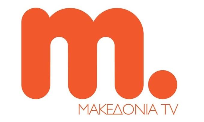 Αυτό ειναι το νέο όνομα του ΜΑΚΕΔΟΝΙΑ TV. Δείτε το trailer!