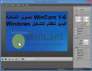 WinCam 1-6 تصوير الشاشة فيديو لنظام التشغيل Windows