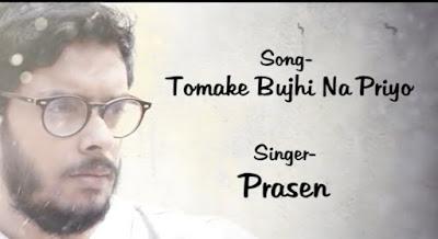 tomake-bujhina-priyo-lyrics