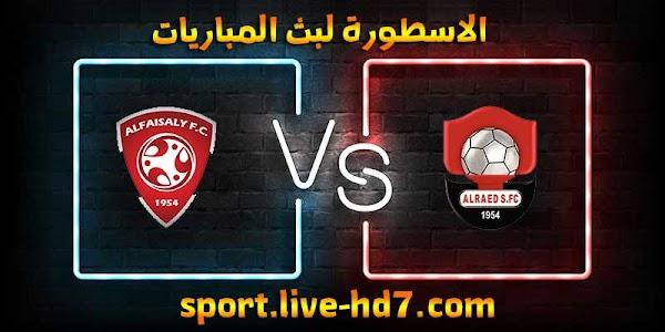 مشاهدة مباراة الرائد والفيصلي بث مباشر الاسطورة لبث المباريات بتاريخ 11-12-2020 في الدوري السعودي