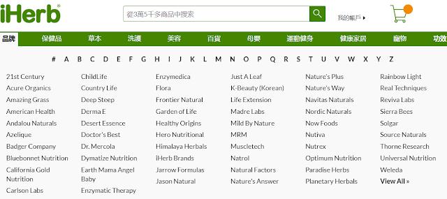 iiHerb選購產品品牌