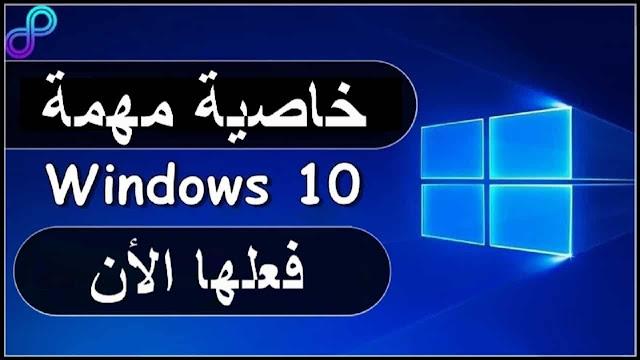خاصية مهمة في الويندوز 10 يجب تفعيلها الأن حتى يتم حل جميع مشاكل ويندوز خصائص و مميزات الويندوز 10